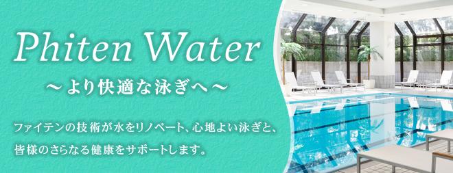 Phiten Water ~より快適な泳ぎへ~|ファイテン株式会社-phiten-